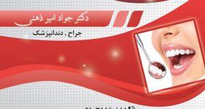 دکتر جواد امیر ذهنی در تبریز