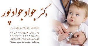 دکتر جواد جوادپور در تهران