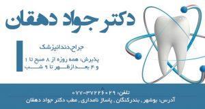 دکتر جواد دهقان در بوشهر