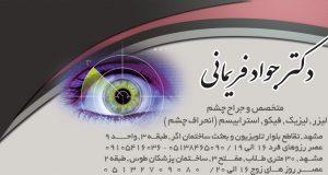 دکتر جواد فریمانی در مشهد