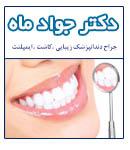 دکتر جواد ماه در اصفهان