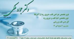 دکتر جواد ملکی در تهران