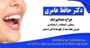 دکتر حافظ عامری در تهران