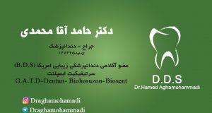 دکتر حامد آقامحمدی در کرج