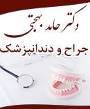 دکتر حامد بهجتی در زاهدان