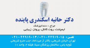 دکتر حانیه اسکندری پاینده در تهران