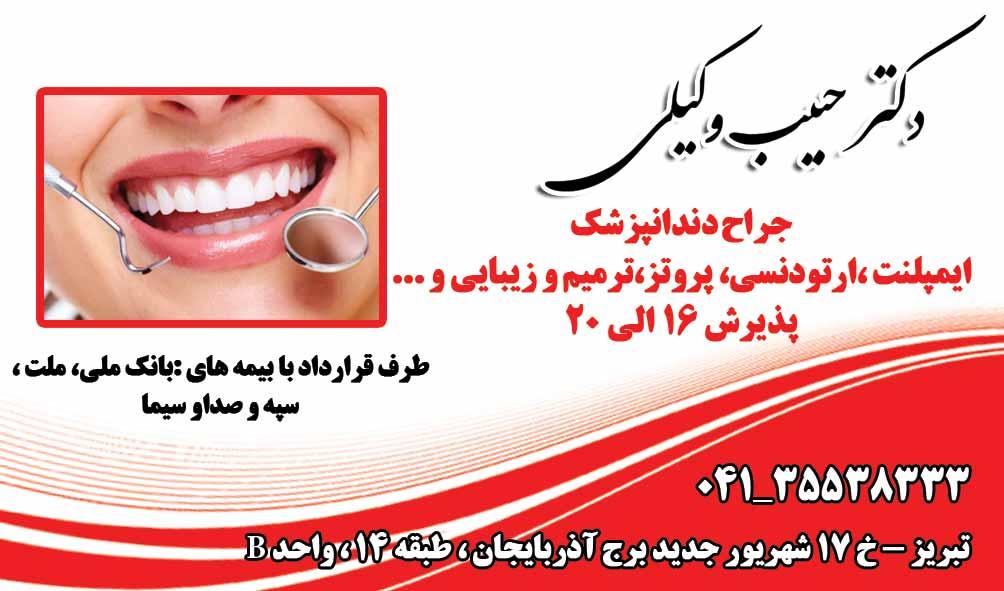 دکتر حبیب وکیلی در تبریز
