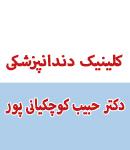 دکتر حبیب کوچکیانی پور در آبادان
