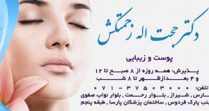 دکتر حجت الله زحمتکش در شیراز