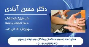 دکتر حسن آبادی در مشهد
