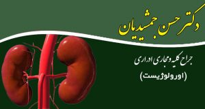 دکتر حسن جمشیدیان جراح کلیه و اورولوژیست در تهران