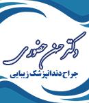 دکتر حسن حضوری در تهران