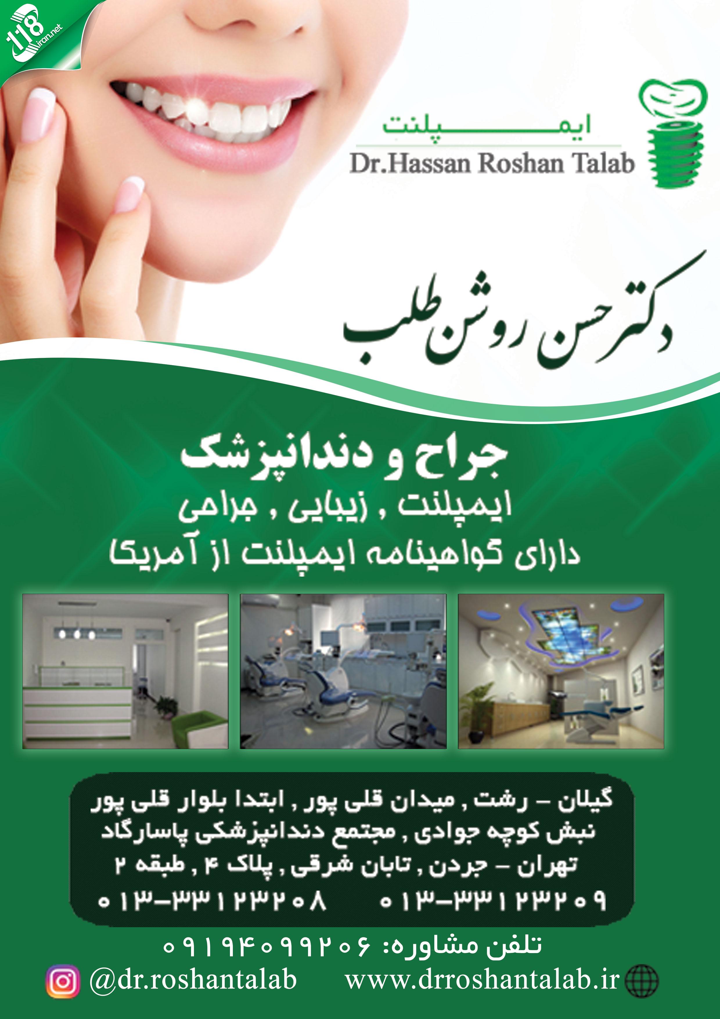 دکتر حسن روشن طلب در رشت