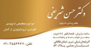 دکتر حسن شریفی در تبریز