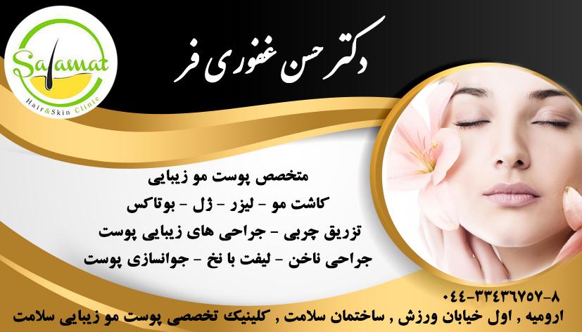دکتر حسن غفوری فر در ارومیه