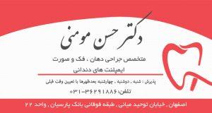 دکتر حسن مومنی در اصفهان