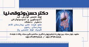 دکتر حسن وثوقی نیا در مشهد