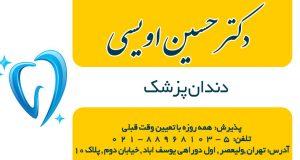 دکتر حسین اویسی در تهران