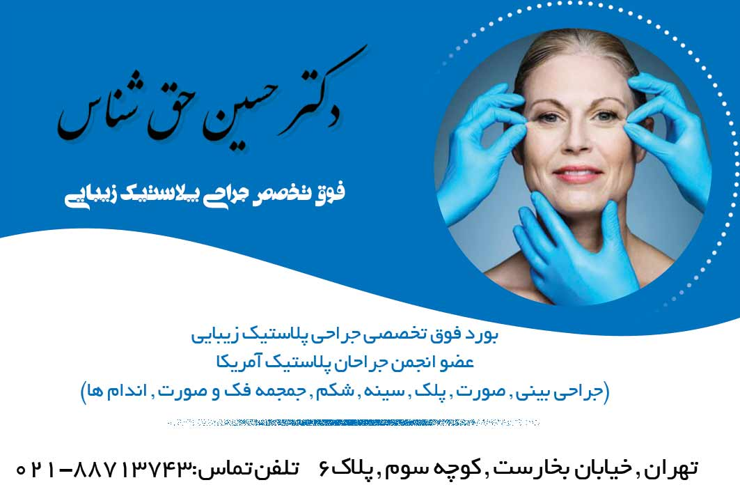 دکتر حسین حق شناس در تهران
