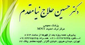دکتر حسین حلاج نیامقدم در تهران