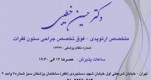 دکتر حسین خطیبی در تهران