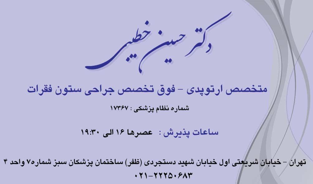 دکتر جراح ستون فقرات در تهران