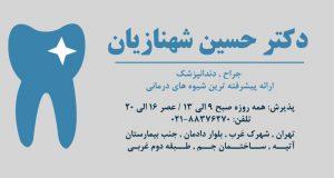 دکتر حسین شهنازیان در تهران