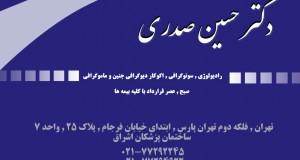 دکتر حسین صدری در تهران