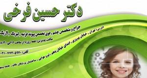 دکتر حسین فرخی در تهران