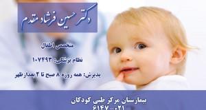 دکتر حسین فرشاد مقدم در تهران