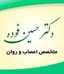 دکتر حسین فوده در تهران