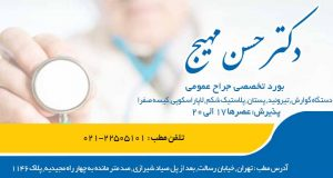 دکتر حسن مهیج در تهران