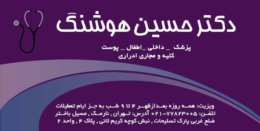 دکتر حسین هوشنگ در تهران
