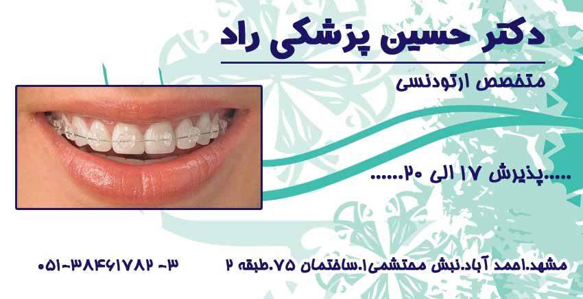 دکتر حسین پزشکی راد در مشهد