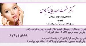 دکتر حشمت الله بابایی کیادهی در تهران