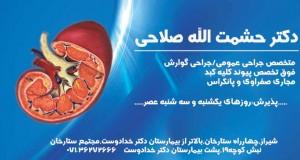 دکتر حشمت الله صلاحی در شیراز