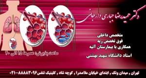 دکتر حمیدرضا جباری دارجانی در تهران