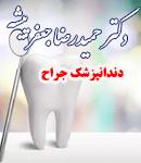 دکتر حمیدرضا جعفرپیشه در اصفهان