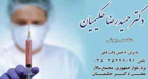 دکتر حمیدرضا حکیمیان در یزد