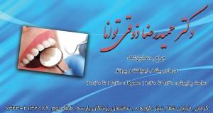 دکتر حمیدرضا ذوقی توانا در کرمان