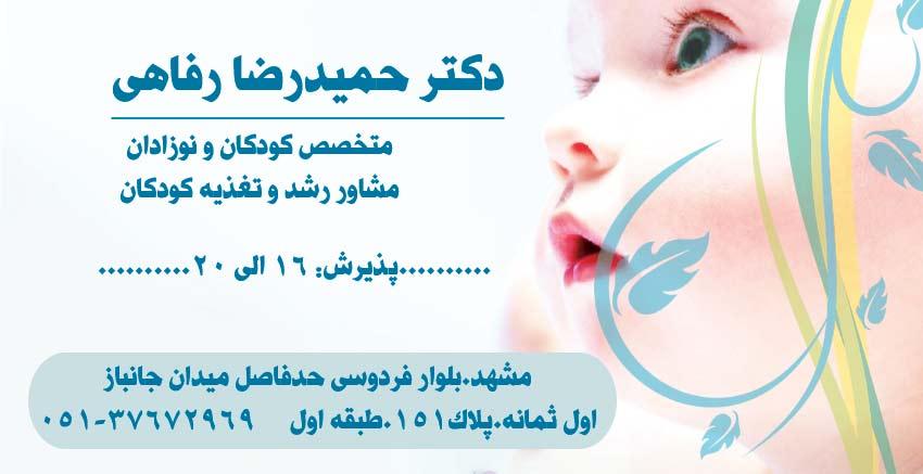 دکتر حمیدرضا رفاهی در مشهد