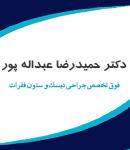 دکتر حمیدرضا عبداله پور در مشهد