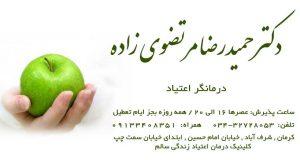 دکتر حمیدرضا مرتضوی زاده در کرمان