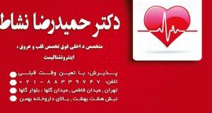دکتر حمیدرضا نشاط در تهران