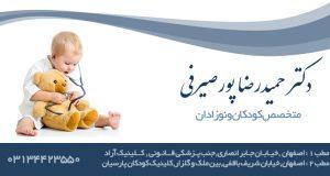 دکتر حمیدرضا پورصیرفی در اصفهان