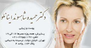 دکتر حمیده شاهسوند اینانلو در تهران