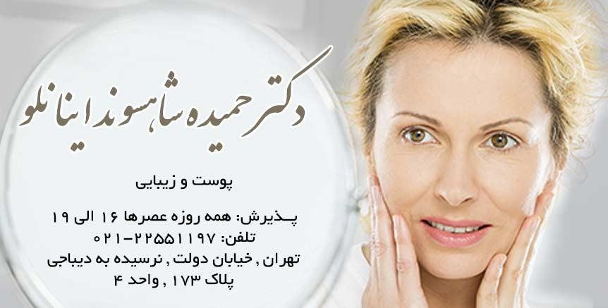 پزشک پوست و زیبایی در خیابان دولت تهران