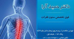 دکتر حمید آرا در تهران