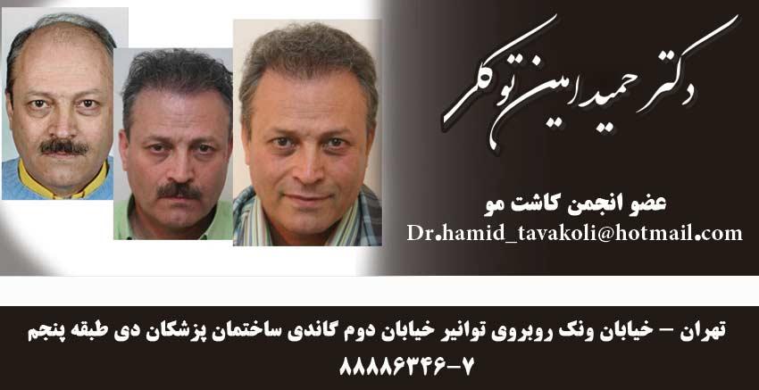 دکتر حمید امین توکلی در تهران