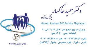 دکتر حمید خاکسار در شیراز
